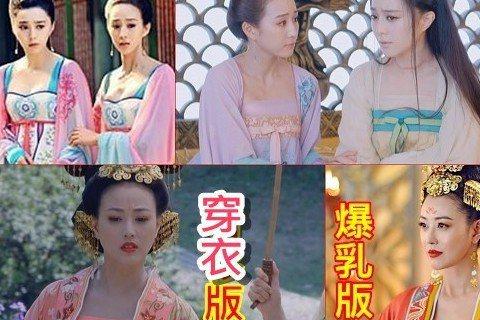 范冰冰主演的《武媚娘傳奇》之前在大陸播出時,因為尺度問題遭到「封胸」,復播時演員全變大頭娃娃了!胸部以下都看不到 。最近香港TVB電視台也開始播出此劇,而且是完整沒有被減胸的版本,到底他們是怎麼辦到...