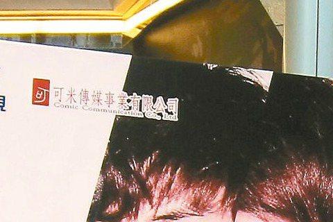 曾沛慈與SpeXial昨在香港舉辦見面會,並於今天出席香港電視節活動,八大「終極」系列在港播出受歡迎,昨見面會千名粉絲擠爆會場。曾沛慈覺得自己在香港的男性粉絲比在台灣時多,且不只是學生群,還有白領上...