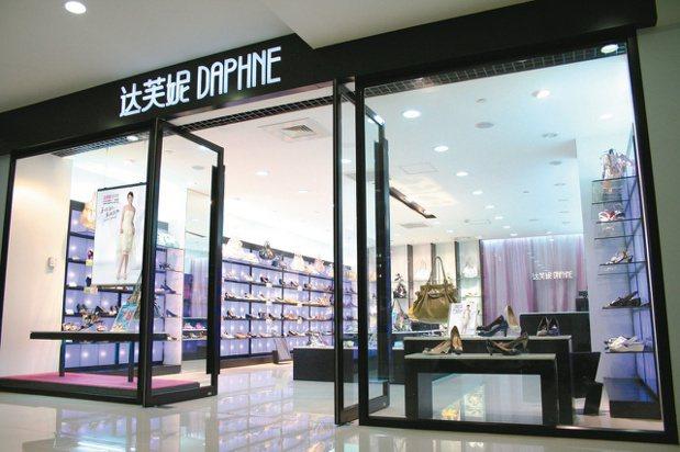 原本稱霸中國女鞋的達芙妮,兩年來關店逾兩成。 達芙妮/提供