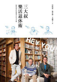 .書名:三大叔樂活退休術.作者:田臨斌.施昇輝.王健宇.出版社:群星文化...
