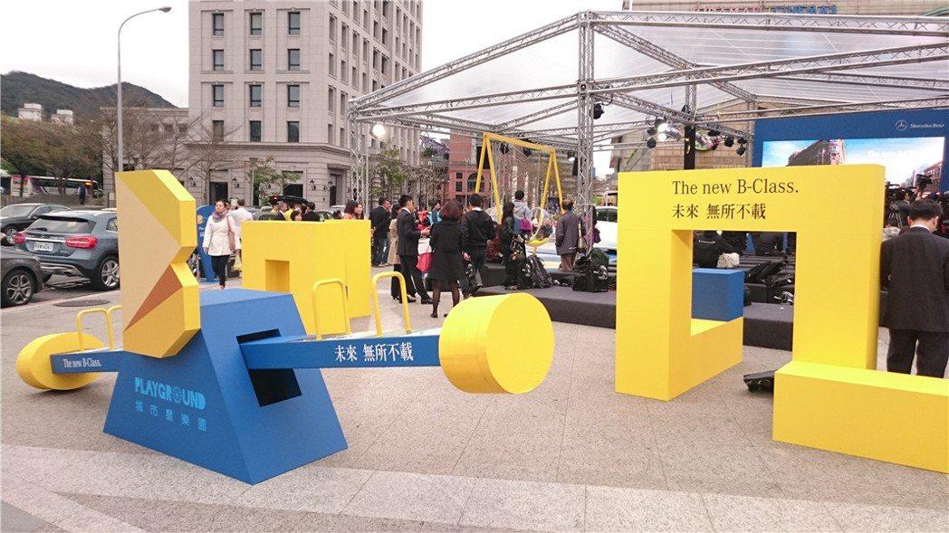 台灣賓士特地於北中南打造B PLAYGROUND城市星樂園,讓民眾感受B-Cla...