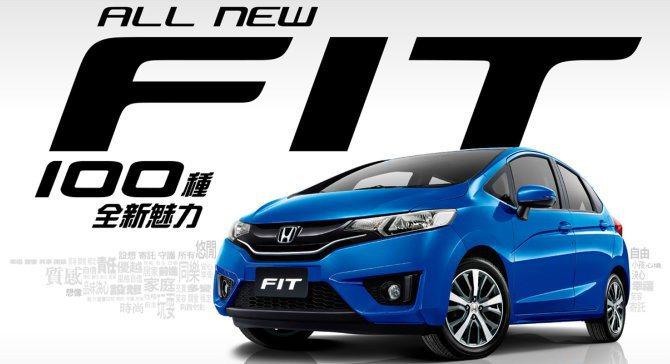 一向售價就不會輸給進口掀背車的Honda Fit,推出之後還是創下不錯銷售成績,...