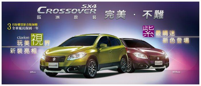 SX4 crossover換色新式樣,加贈影音及保固。 Taiwan Suzuk...