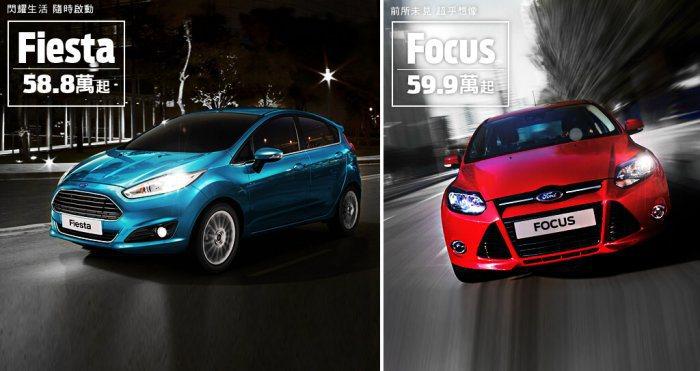 """福特""""好事成雙""""優惠專案,多款智能車型享優惠。 Ford提供"""