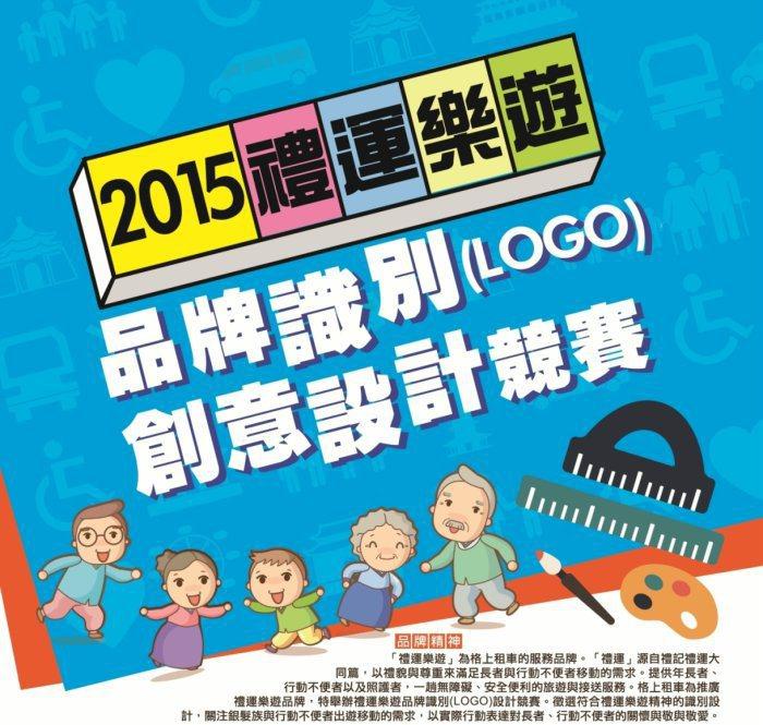 格上租車「禮運樂遊」品牌LOGO設計徵件起跑,有興趣歡迎上網報名參加。 格上租車...