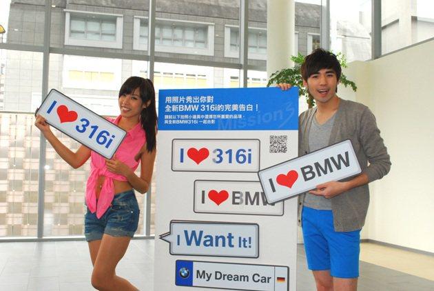 汎德為316i辦網路集氣活動,來店和車合影上傳有機會得到原廠精品。 趙惠群