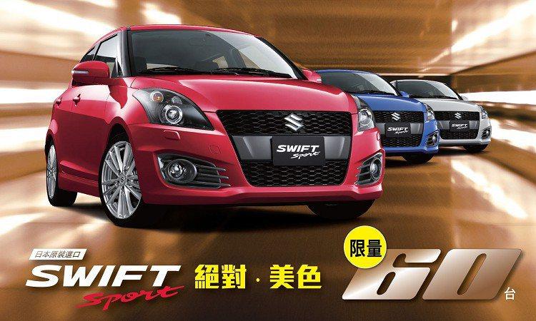 Suzuki SWIFT Sport引進3款新色。 Suzuki