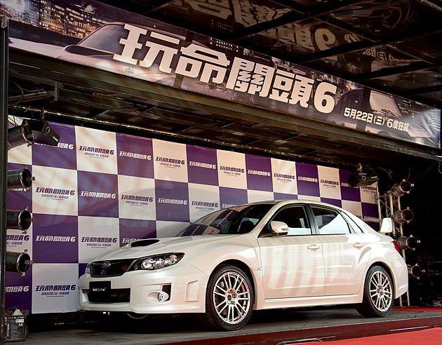 Subaru WRX Sti在電影中為五門車型,首映現場展出的是四門。 蔡志宇