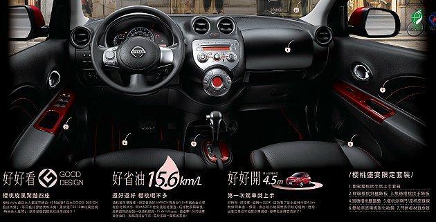 Nissan new March櫻桃紅夏日版配備有效降低車內反光的甜蜜櫻桃上手套...