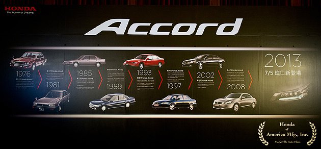 記者會上的時光牆,展示了歷代的Accord。 Honda