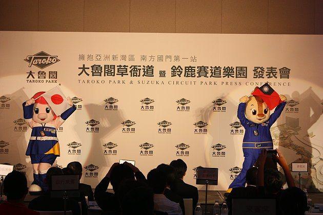 日本鈴鹿集團吉祥物─酷奇拉與奇拉拉。  記者林和謙/攝影