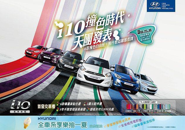 Hyundai進口微型旗艦i10,超低月付只要3999元起。 Hyundai提供