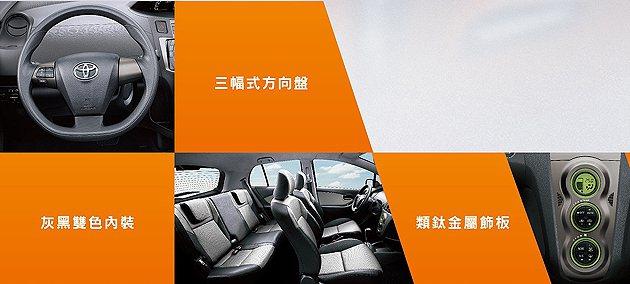 配備升級 Toyota