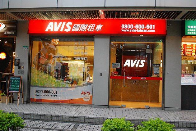 AVIS租車據點。 記者趙惠群/攝影