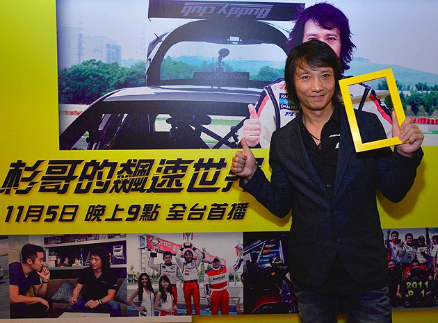 就在今天晚上九點,記錄台灣傳奇車手的《杉哥的飆速世界》節目即將首播。 福斯電視網