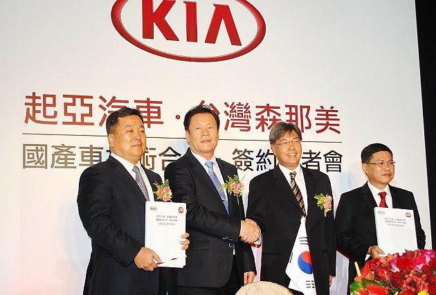 韓國Kia起亞汽車由台灣森那美公司取得代理,並簽訂國產車合約,明年起將推出國產的...