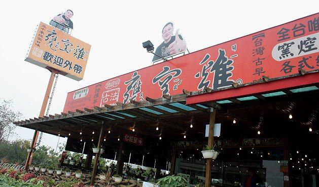 中埔交流道旁有間嘉義有名的甕窯雞,是必吃美食,紅色招牌非常醒目。 記者林和謙