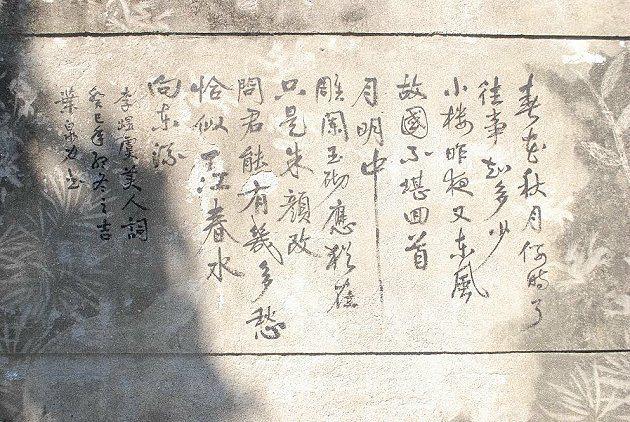 F3特區牆面雕刻。 記者趙惠群/攝影