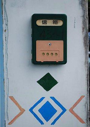 太魯閣族原住民聚落重光社區民居大門,彩繪傳統簡約的圖騰。 記者趙惠群/攝影