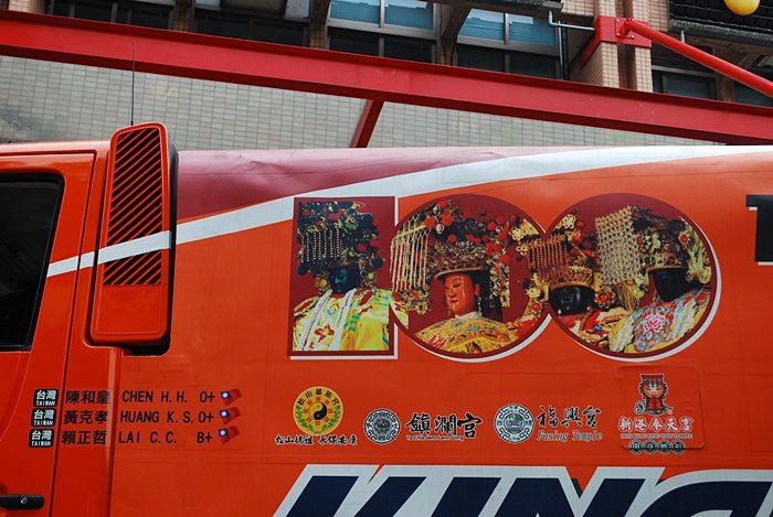 台灣媽祖號曾背著國旗和媽祖參賽。 記者趙惠群/攝影