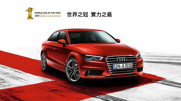 ─Audi A3車系奪得「2014年度世界車款」(World Car of th...
