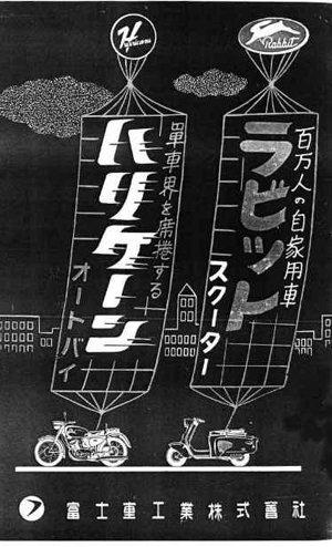1960年代Rabbit和兄弟車Hurricane的廣告 Subaru