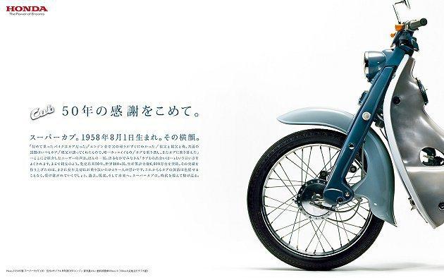 1958年1月推出的super cub為本田奠定企業的基石。 Honda