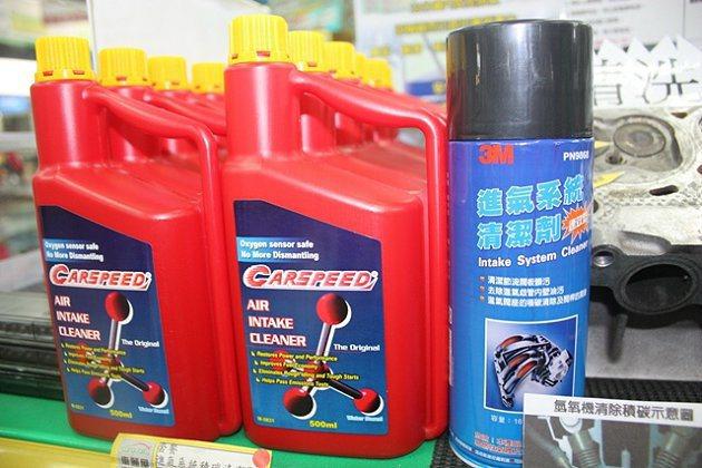進氣系統清潔劑也是車主可去詢問與使用的產品。 林和謙