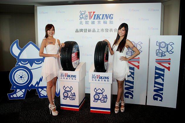 Viking北歐維京輪胎正式引進台灣。 記者林和謙/攝影