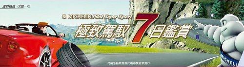 台灣米其林隆重推出「極致駕馭 7日鑑賞」活動。 台灣米其林提供
