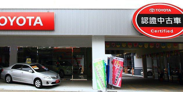 和泰汽車成立「和中汽車」,整合中彰投品牌中古車市場。 Toyota