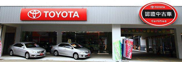 和中汽車涵蓋三種通路體系,包含「Toyota認證中古車」、「HOT大聯盟」及「L...