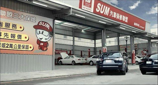 SUM擁有近400家車商及近300家保修據點。 SUM提供