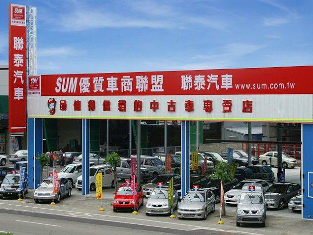 SUM提供消費者「一家買車,全省服務」。 SUM提供