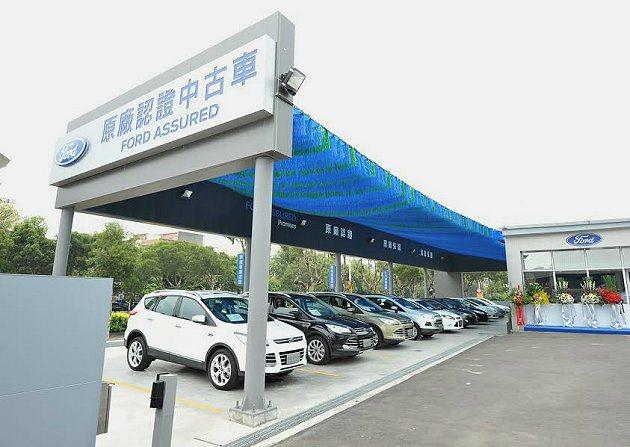 福特六和啟動Ford Assureed中古車服務,提供依照全球規格認證的中古車。...