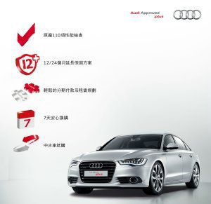 Audi中古車最高延長保固與安心購車服務。 台灣奧迪提供
