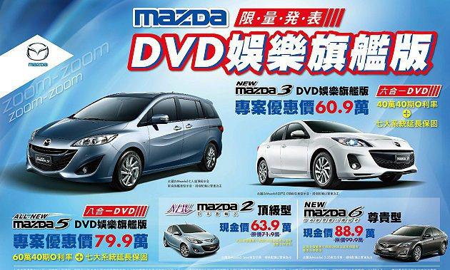 New Mazda3、All New Mazda5「DVD娛樂旗艦版」全新車型,...