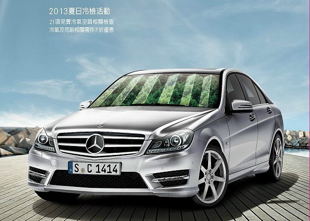 M-Benz 2013夏日冷檢活動提供21項全方位冷氣空調系統檢測。 Merce...