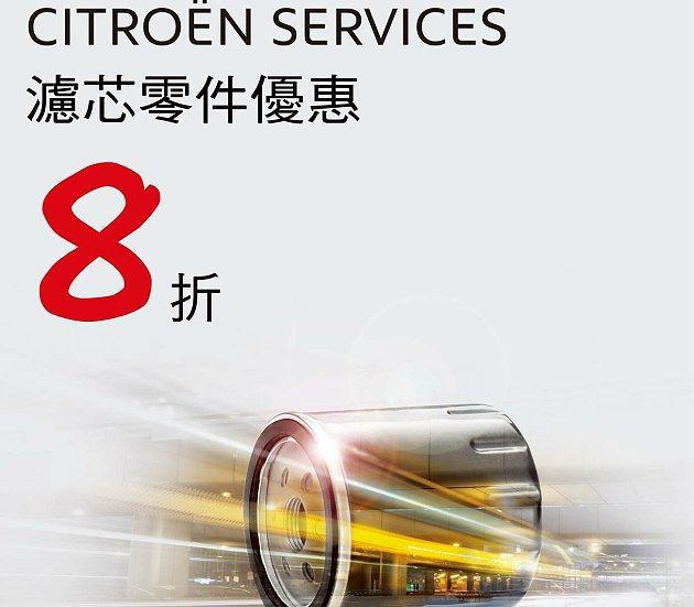 Citroen SERVICES原廠零件優惠活動進入第三波,即日起至6月30日推...