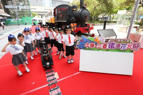 中華三菱鐵道花火祭活動報名開跑。 中華汽車