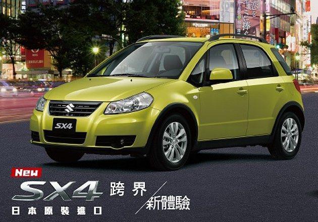 購買多功能掀背小車SX4也有優惠。 suzuki