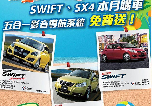 Suzuki於7月份多種車款持續推出好康專案。 suzuki