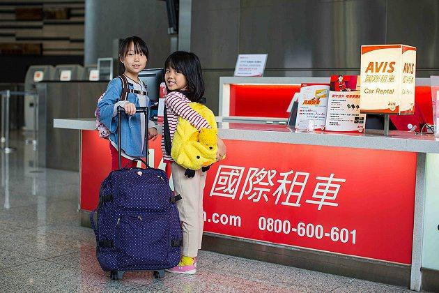暑假是全家出遊的好時機。 AVIS Taiwan