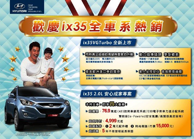Hyundai ix35活動海報 Hyundai