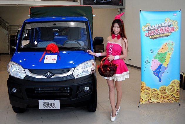 368個鄉鎮的第一個veryca車主都有機會得到萬元獎金。 蔡志宇