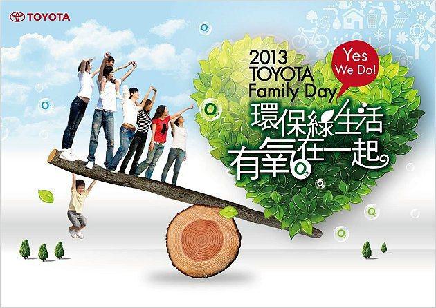 Toyota Family Day除了持續落實地球環境行動計劃,更加入「健康有氧...