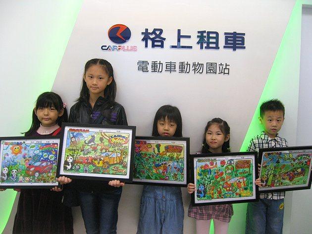 低碳旅遊趣、環保救動物漫畫比賽,得獎小朋友合影。 格上租車提供
