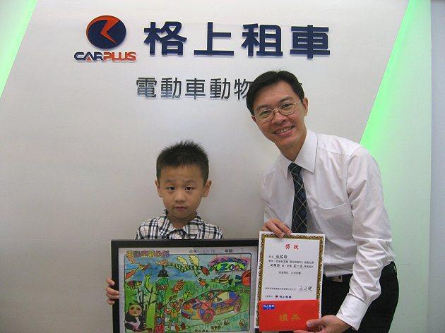 得獎小朋友接受格上租車電動車推廣專案經理陳國強(右)頒獎。 格上租車提供