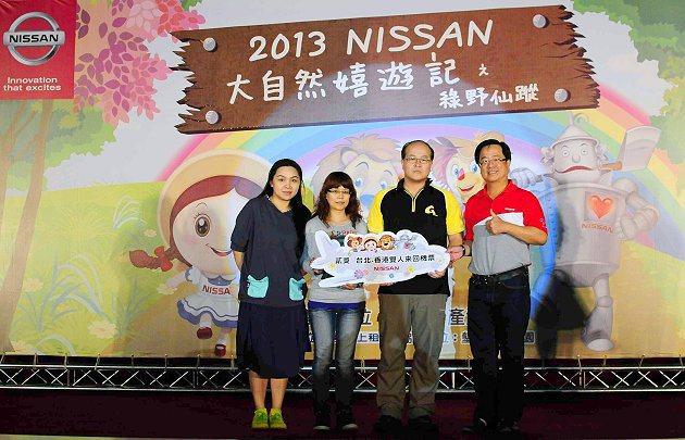 裕隆日產李振成協理(右一)與「2013 Nissan大自然嬉遊記」幸運獲獎車主合...