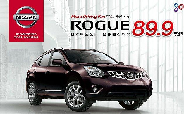 Nissan Rogue提供史上最大優惠9.9萬元起低頭款,和80萬元高額零利率...